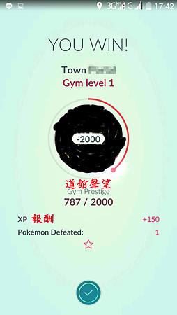 App, Pokémon GO, 道館, 不同陣營, 道館的聲望值