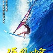 Movie, 逐風少年(台) / Ripples Apart(英文), 電影海報, 台灣