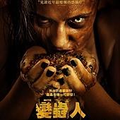 Movie, Bite(加拿大) / 變蟲人(台) / 变蚊人(網), 電影海報, 台灣