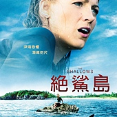 Movie, The Shallows(美) / 絕鯊島(台) / 鲨滩(網), 電影海報, 台灣