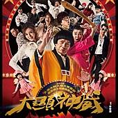 Movie, 大顯神威(台) / The Big Power(英文), 電影海報, 台灣