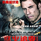 Movie, I Am Wrath(美) / 怒火追兇(台) / 我怒了(網), 電影海報, 台灣