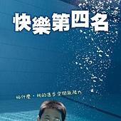 Movie, 4등(韓國) / 快樂第四名(台灣) / Fourth Place(英文) / 4等(網), 電影海報, 台灣