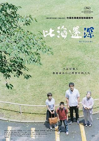 Movie, 海よりもまだ深く(日) / 比海還深(台) / After the Storm(英文) / 比海更深(網), 電影海報, 台灣