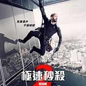 Movie, Mechanic: Resurrection(美國.泰國.法國) / 極速秒殺2(台) / 机械师2:复活(網), 電影海報, 台灣