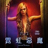 Movie, The Neon Demon(法國.美國.丹麥) / 霓虹惡魔(台), 電影海報, 台灣