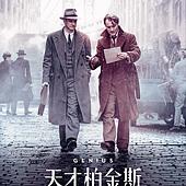 Movie, Genius(英國.美國) / 天才柏金斯(台) / 筆羈天才(港) / 天才捕手(網), 電影海報, 台灣
