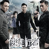 Movie, 使徒行者(香港.中國) / 使徒行者(台) / Line Walker(英文), 電影海報, 台灣
