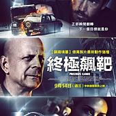 Movie, Precious Cargo(加拿大) / 終極飆靶(台) / 珍宝大战(網), 電影海報, 台灣