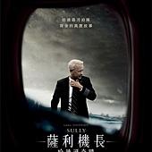 Movie, Sully(美國) / 薩利機長:哈德遜奇蹟(台) / 薩利機長:迫降奇蹟(港) / 萨利机长(網), 電影海報, 台灣