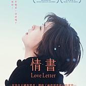 Movie, Love Letter(日本) / 情書(台), 電影海報, 台灣