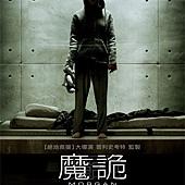 Movie, Morgan(美國) / 魔詭(台) / 摩根(網), 電影海報, 台灣