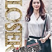 Movie, 銷售奇姬(台灣) / Ace of Sales(英文), 電影海報, 台灣