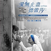 Movie, The Letters(美國) / 愛無止盡德蕾莎(台) / 來自德蘭修女的心箋(港), 電影海報, 台灣