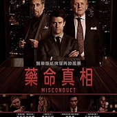 Movie, Misconduct(美國) / 藥命真相(台) / 渎职(網), 電影海報, 台灣