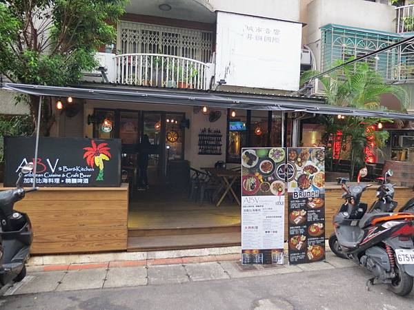 ABV Bar & Kitchen 加勒比海料理.精釀啤酒, 台北市, 大安區, 忠孝東路四段