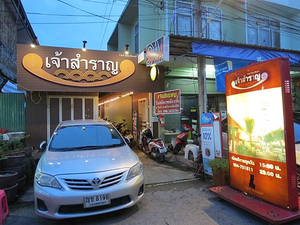 เจ้าสำราญ อัมพวา(Chal Sam Rhand Restaurant), 餐廳入口