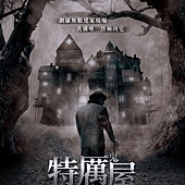 Movie, Abattoir(美國) / 特厲鬼屋(台) / 特厉屋(網), 電影海報, 台灣