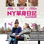 Movie, Maggie's Plan(美國) / NY單身日記(台) / 小三大計(港), 電影海報, 台灣