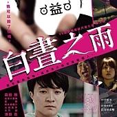 Movie, ヒメアノ~ル(日本) / 白晝之雨(台) / Hime-Anole(英文) / 白昼之雨(網), 電影海報, 台灣