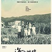 Movie, 海的彼端(台灣) & 海の彼方(日本) / After Spring, the Tamali Family(英文), 電影海報, 台灣