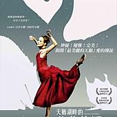 Movie, Ouliana Lopatkina, une étoile russe(法國) / 天鵝湖畔的芭蕾伶娜(台) / Ulyana Lopatkina(英文) / 尤金娜·洛帕金娜,俄罗斯之星(網), 電影海報, 台灣