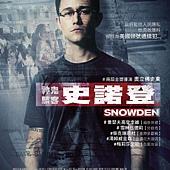 Movie, Snowden(美國.德國) / 神鬼駭客:史諾登(台) / 斯諾登風暴(港) / 斯诺登(網), 電影海報, 台灣