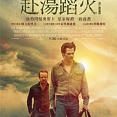 Movie, Hell or High Water(美國) / 赴湯蹈火(台), 電影海報, 台灣