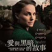 Movie, סיפור על אהבה וחושך(以色列) / 愛與黑暗的故事(台), 電影海報, 台灣