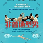 Movie, Chevalier(希臘) / 非普通型男(台) / 海上骑士(網), 電影海報, 台灣