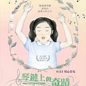 Movie, 기적의 피아노(韓國) / 琴鍵上的奇蹟(台) / Miracles on the Piano(英文) / 奇迹的钢琴(網), 電影海報, 台灣