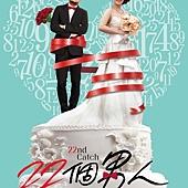 Movie, 购物女王(中國) / 22個男人(台) / 22nd Catch(英文), 電影海報, 台灣