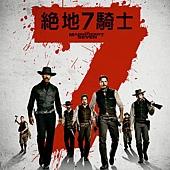 Movie, The Magnificent Seven(美國) / 絕地7騎士(台) / 七俠蕩寇志(港) / 豪勇七蛟龙(網), 電影海報, 台灣