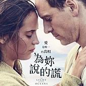 Movie, The Light Between Oceans(英國.紐西蘭.美國) / 為妳說的謊(台) / 大洋之间的灯光(網), 電影海報, 台灣