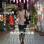 Movie, 我的西門小故事(台灣) / Short story at the West Gate(英文), 電影海報, 台灣