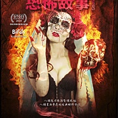 Movie, México Bárbaro(墨西哥) / 墨西哥恐怖故事(台) / Mexico Barbaro(英文), 電影海報, 台灣