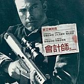 Movie, The Accountant(美國) / 會計師(台) / 暗算(港) / 会计刺客(網), 電影海報, 台灣