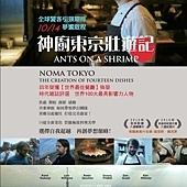 Movie, Ants on a Shrimp(荷蘭) / 神廚東京壯遊記(台) / NOMA:煮攻日本(港) / 虾上蚂蚁(網), 電影海報, 台灣
