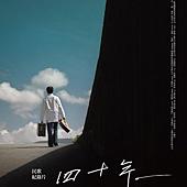 Movie, 四十年(台灣) / Ode to Time(英文), 電影海報, 台灣