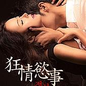 Movie, 정사(韓國) / 狂情慾事(台) / Intimacy(英文) / 情事(網), 電影海報, 台灣