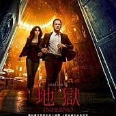 Movie, Inferno(美國.日本.土耳其.匈牙利) / 地獄(台) / 但丁密码(中), 電影海報, 台灣