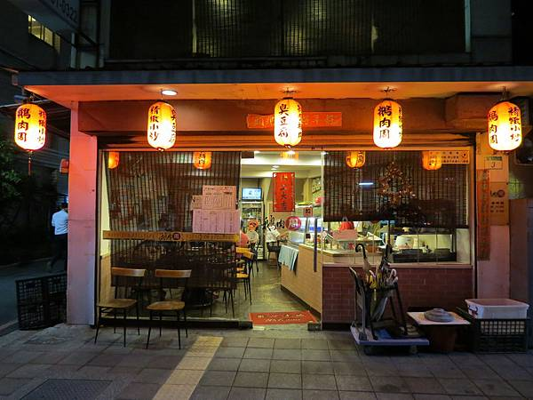 鵝肉周, 台北市, 南港區, 興東街