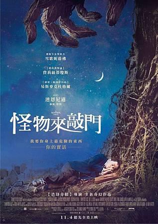 Movie, A Monster Calls(美國.西班牙) / 怪物來敲門(台) / 魔樹奇緣(港) / 怪物召唤(網), 電影海報, 台灣