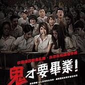 Movie, Mahalai Tiang Kuen(泰國) / 鬼才要畢業!(台) / Midnight University(英文), 電影海報, 台灣