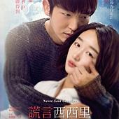 Movie, 谎言西西里(中國) / 謊言西西里(台), 電影海報, 台灣