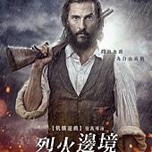 Movie, Free State of Jones(美國) / 烈火邊境(台) / 琼斯的自由国度(網), 電影海報, 台灣