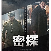 Movie, 밀정(韓國) / 密探(台) / The Age of Shadows(英文), 電影海報, 台灣
