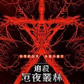 Movie, Blair Witch(美國) / 追殺厄夜叢林(台) / 布莱尔女巫(網), 電影海報, 台灣