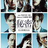 Movie, 秘密(日本) / 秘密(台) / The Top Secret: Murder in Mind(英文), 電影海報, 台灣