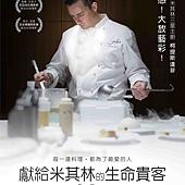 Movie, For Grace(美國) / 獻給米其林的生命貴客(台) / 致格蕾丝(網), 電影海報, 台灣